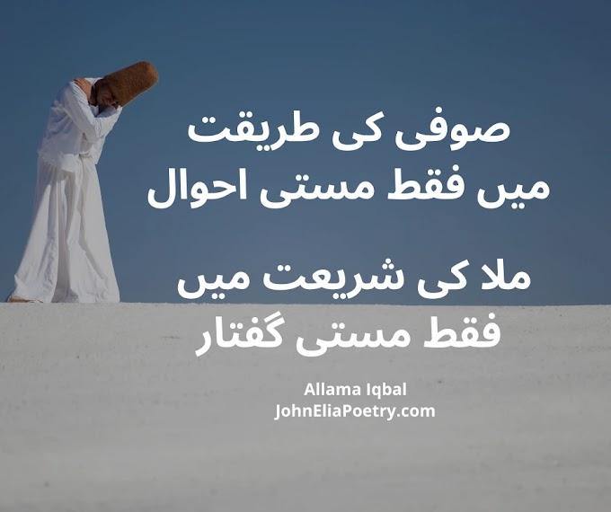 Sufi Ki Tareqat Mein Faqat Masti Ahwaal | Allama Iqbal