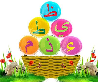 magnetic hijaiyyah