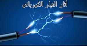 ما هي أثار التيار الكهربائي؟