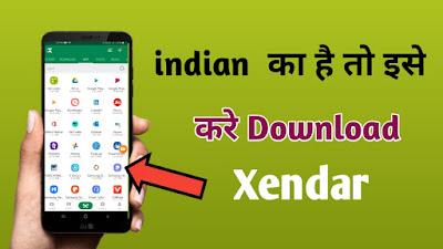 Xendar download kaise kare | Xender APK for download  karne ke trike