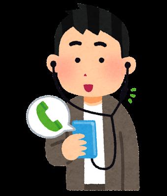 イヤホンで電話をする人のイラスト
