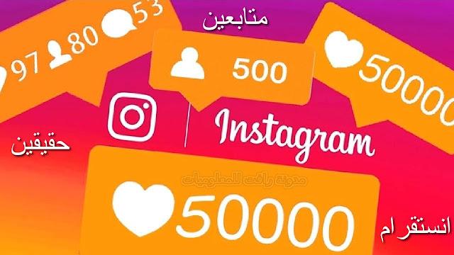تنزيل تطبيق Followers Instagram apk 2021 لزيادة متابعي الانستقرام مجانا