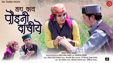 Hath Kata Pauini Dachiye mp3 Song download | Inder Thakur ~ Gaana Himachali