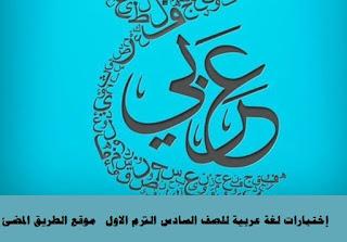 حمل إختبارات اللغة العربية الصف السادس الابتدائى الفصل الدراسى الاول . مراجعة نهائية