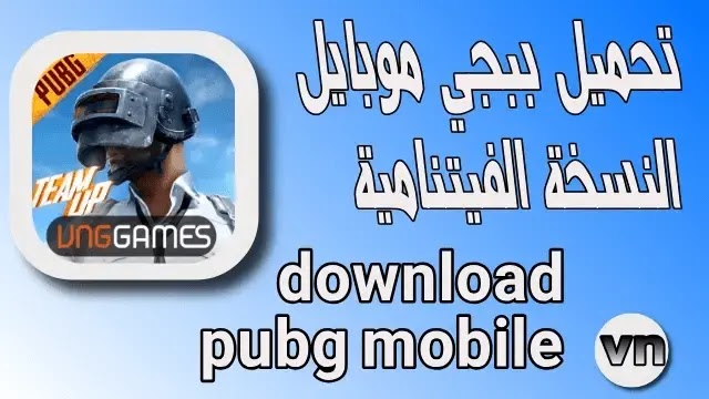 download pubg mobile vn | تحميل ببجي موبايل النسخة الفيتناميية