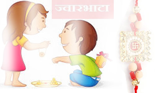 deliberation of rakshabandhan
