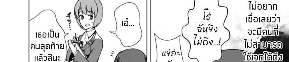 อ่านการ์ตูน Rettou Me no Tensei Majutsushi Shiitage Rareta Moto Yuusha wa Mirai no Sekai o Yoyuu de Ikinuku ตอนที่ 9 หน้าที่ 52