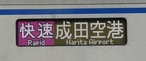 京成電鉄 快速 成田空港行き1 3000形