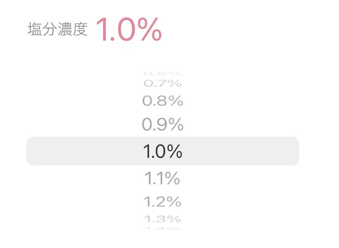 oishioで塩分濃度を1.0%に変更