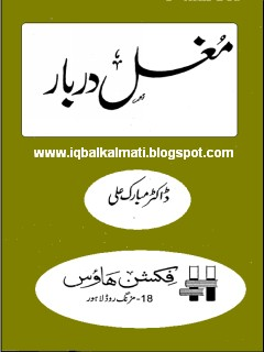 Mughal Darbar by Doctor Mubarik Ali Download PDF
