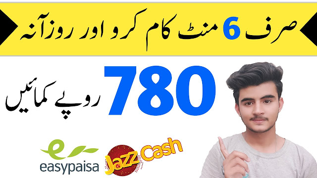 Earn Money Online By Easy Work Real Website 2020 Withdraw Easypaisa And Jazzcash