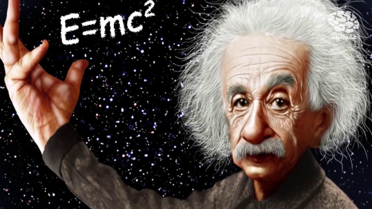 10 حقائق مذهلة عن ألبرت آينشتاين مكتشف نظرية النسبية E=mc²