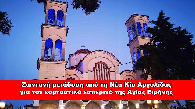Ζωντανή μετάδοση από τη Νέα Κίο Αργολίδας για τον εορταστικό εσπερινό της Αγίας Ειρήνης (βίντεο)