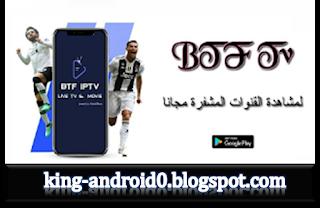 https://king-android0.blogspot.com/2019/08/btf-tv-bein-sport-osn.html