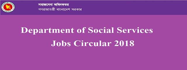 Department of Social Services Jobs Circular 2018