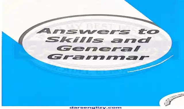 اجابات بوكليت مهارات جيم Gem للصف الاول الثانوى ترم اول كاملا 2021 من موقع درس انجليزى