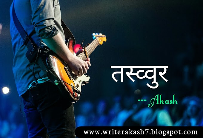 तसव्वुर - Hindi Poetry by Writer Akash