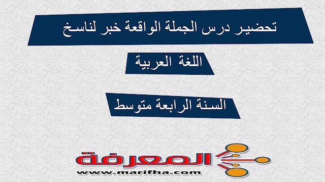 تحضير درس الجملة الواقعة خبر لناسخ لغة عربية للسنة الرابعة متوسط