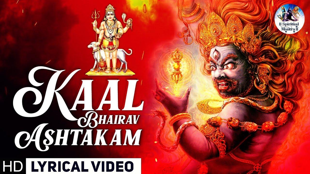 Kaal Bhairav Ashtkam Lyrics In Hindi Pdf | काल भैरव अष्टकम हिंदी में | Gyansagar ( ज्ञानसागर )