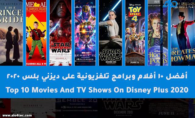أفضل 10 أفلام ومسلسلات تلفزيونية على ديزني بلس 2020   Top 10 Movies And TV Shows On Disney Plus 2020