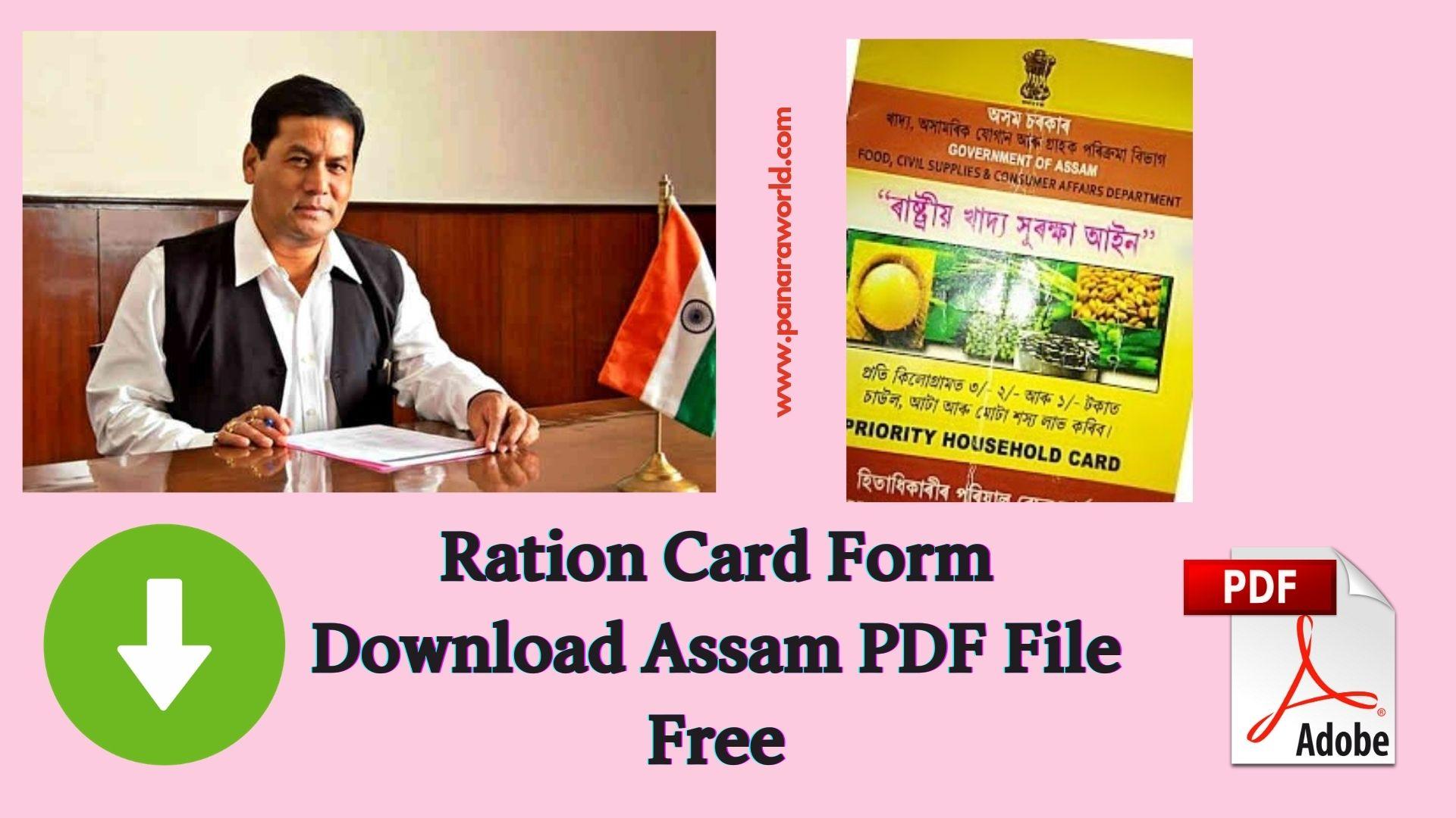 Ration Card Form Download Assam PDF