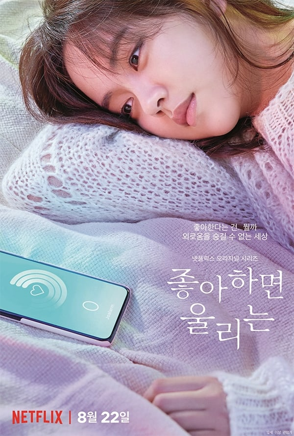 Love Alarm |08/08| |Audio Latino| |Temporada 1 |K-Drama| |Mega 1 Link|