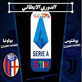 تقرير مباراة يوفنتوس أمام بولونيا الدوري الايطالي