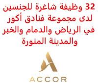 تعلن مجموعة فنادق أكور العالمية (Accor Hotels), عن توفر 32 وظيفة شاغرة للجنسين, للعمل لديها في الرياض والدمام والخبر والمدينة المنورة وذلك للوظائف التالية: 1- مـدير الهـندسة   (Director of Engineer). 2- ممثل المكـتب الأمامـي   (Front Office Agent). 3- رئيس الخـبازين   (Head Baker). 4- منسـق مبيعـات   (Sales Coordinator). 5- مدير المبيعـات   (Director of Sales). 6- محاسـب   (Accountant). 7- مـدير التسـويق والرقـمي   (Marketing & Digital Manager). 8- مشـرف الحجـوزات   (Reservations Supervisor). 9- مـدير المواهـب والثقـافة السعودي / الموارد البشرية   (Saudi Director of Talent & Culture / Human Resources). 10- مراقـب مـالي   (Financial Controller). 11- منسـق المواهـب والثقافـة   (Talent & Culture Coordinator). 12- منسـق مبيعـات   (Sales Coordinator). 13- موظـف اسـتقبال فـي المكـتب الأمامـي   (Front Office Receptionist). 14- رئيس الحسـابات   (Chief Accountant). 15- مـمثل الحـجز   (Reservation Agent). 16- مـدير المشـتريات   (Purchasing Manager). 17- مـدير المكـتب الأمـامي   (Front Office Manager). 18- أمـين صـندوق (كـاشير) عـام   (General Cashier). 19- محاسب   (Accountant). 20- مسـاعد مـدير الأغـذية والمشـروبات   (Assistant Food & Beverage Manager). 21- مضـيفة غـرفة   (Room Attendant). 22- مسـاعد كـبير المهندسـين   (Assistant Chief Engineer). 23- تنفـيذي المبيعـات   (Sales Executive). 24- مسـؤول عـلاقات الضـيوف   (Guest Relations). 25- مشـرف التدفـئة والتهـوية وتكـييف الهـواء   (HVAC Supervisor). 26- مشـرف كـهربائـي   (Electrician Supervisor). 27- مشـرف المكـتب الأمـامي   (Front Office Supervisor). 28- مسـاعد مـدير تقـنية المعـلومات   (Assistant IT Manager). 29- مسـؤول النادي الصـحي   (Health Club Attendant). 30- مـدير المبيعـات   (Director of Sales). 31- مـدير الإيرادات   (Cluster Revenue Manager). 32- مسـاعد مـدير مشـتريات    (Assistant Purchasing Manager). للتـقـدم لأيٍّ من الـوظـائـف أعـلاه اضـغـط عـلـى الـرابـط هنـا.  اشترك الآن في قناتنا على تليجرام     أنشئ سيرتك الذاتية     شاهد أيضاً: وظائف شاغرة للعمل عن بعد في السعودية     شاهد أيضاً وظائف الرياض   وظائف جدة   