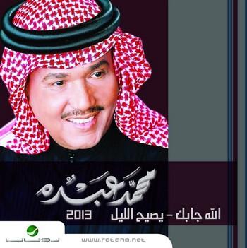 تحميل اغنية محمد عبده يصيح الليل