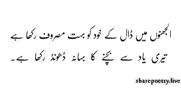 Uljhano Mein Daal Ke Khud Ko-yaad shayari urdu sms