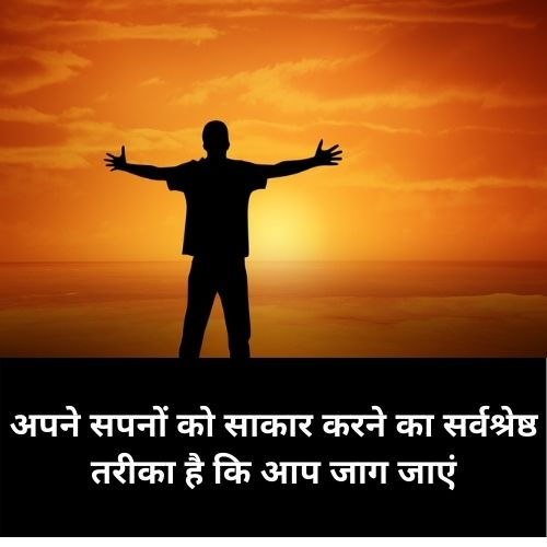 positive thinking motivational quotes in hindi