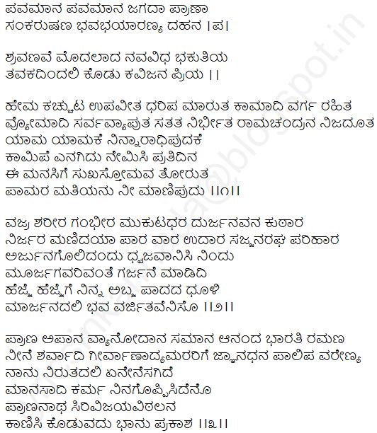 Pavamana pavamana song lyrics in Kannada