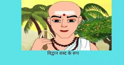 विद्वान शब्द के रूप, Vidwan shabd roop in Sanskrit
