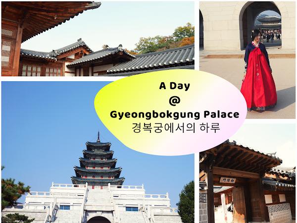 가자 Korea Diary 18: A Day @ Gyeongbokgung Palace 경복궁에서의 하루