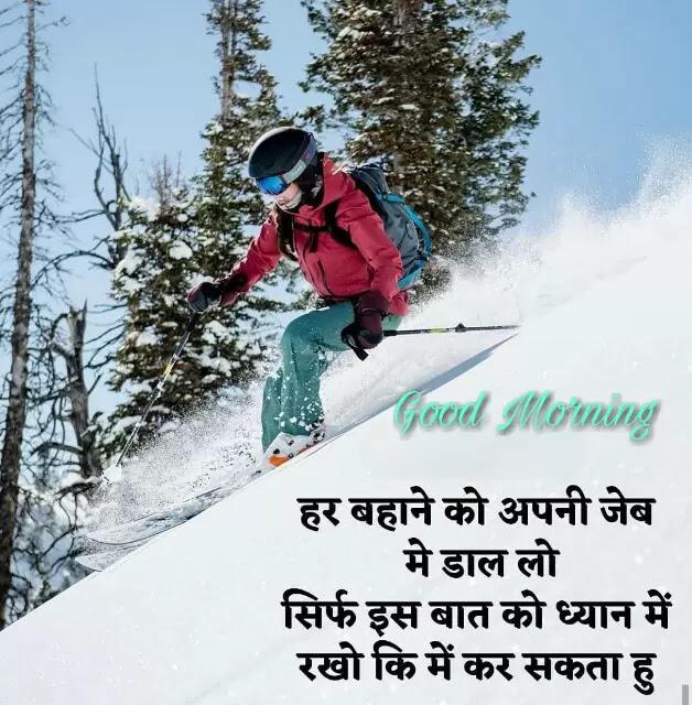 good morning image in hindi download
