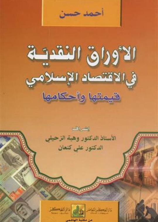 تحميل كتاب النقود والبنوك pdf