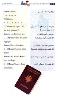 تعلم المحادثة بالإنجليزية [بالصور] ebooks.ESHAMEL%5B48%