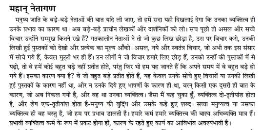 Vyaktitva Ka Sampoorna Vikas Hindi PDF