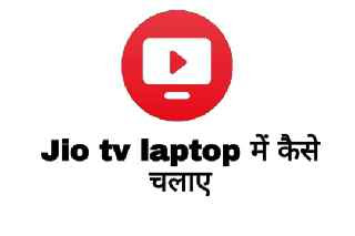 jio tv laptop me kaise chalaye