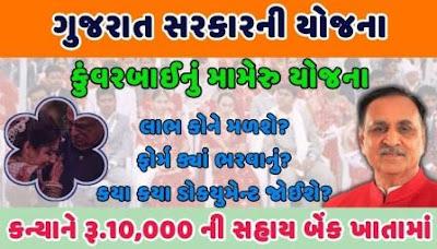 Kunwar Bai Nu Mameru Yojana 2021 Online Apply Gujarat Application Form PDF