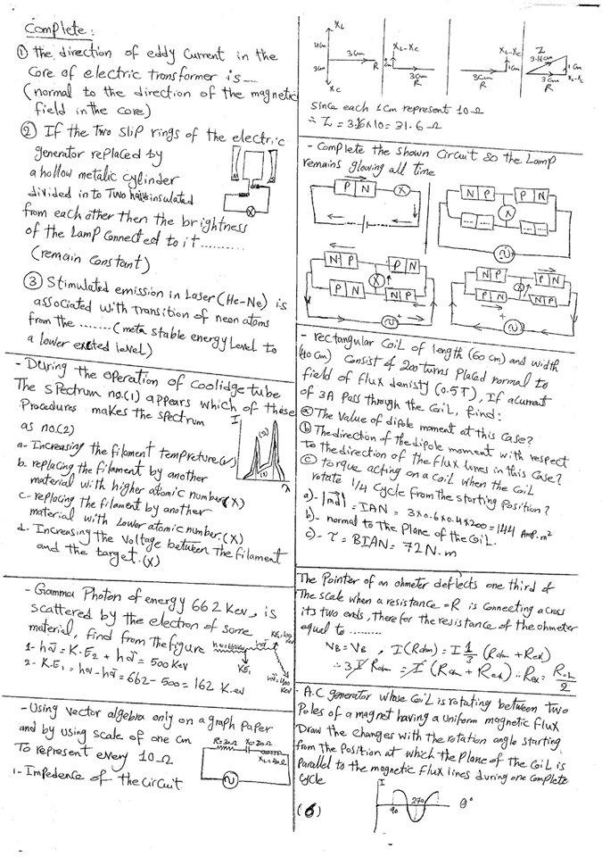 مراجعة الفيزياء لغات للثانوية العامة مستر محمد رزق 6