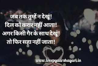 Images of love shayari in hindi