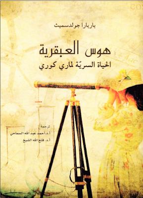 تحميل كتاب هوس العبقرية .PDF ماري كوري