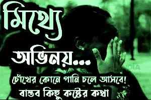 Top 5 Sad Stores in Bengali (সেরা ৫ টি কষ্টের গল্প) Koster Golpo in Bangla