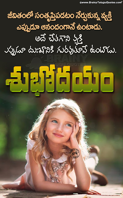 telugu quotes about life, cute good morning quotes, whats app sharing quotes in telugu, good morning most inspirational words