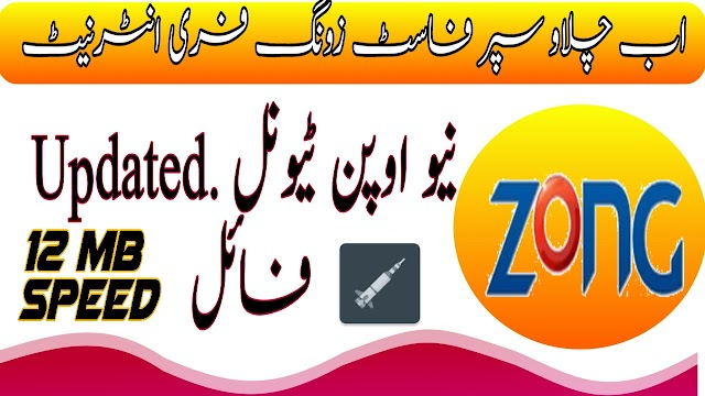 Zong unlimited Fast Free Internet 2021 || Zong Free internet code 2022