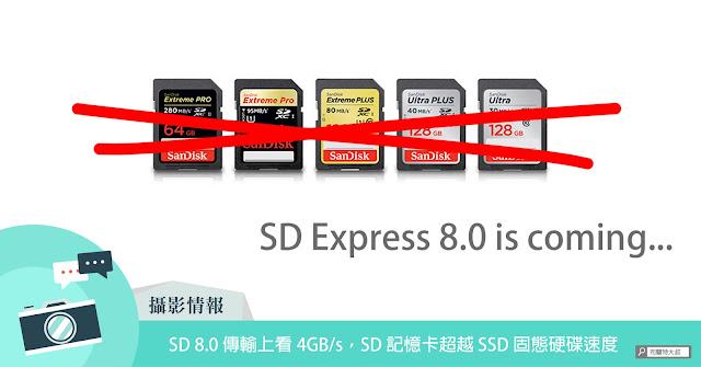 SD Express 8.0 supports 4GB/s SD 記憶卡速度將會超越 SSD 固態硬碟