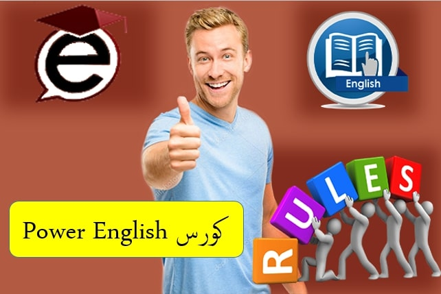 كورس power english
