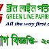 Green Line Bus Poribohon job circular 2019 । newbdjobs.com