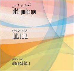 ( اخضرار النص في مواسم الكلام -قراءات في ابداع خالدة خليل ) الدكتور خليل شكري هياس